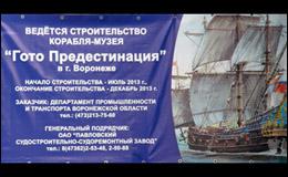 Постройка реплики «Гото Предестинации» в Воронеже